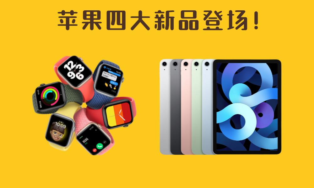 苹果突然发布4大新品,个个真香,可惜没有iPhone 12